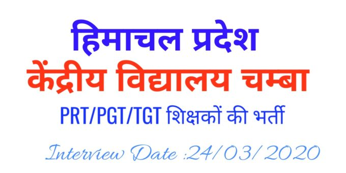 KVS Chamba Recruitment 2020