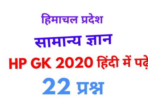 Himachal Pradesh Samanya Gyan 2020 Hindi | HP GK 2020 Read Hindi