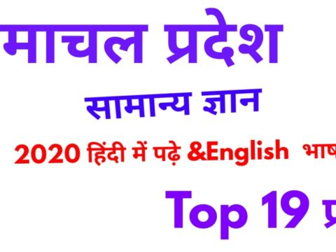 Himachal Pradesh GK - himachal gk in hindi - HP GK 2020 हिंदी में पढ़ें