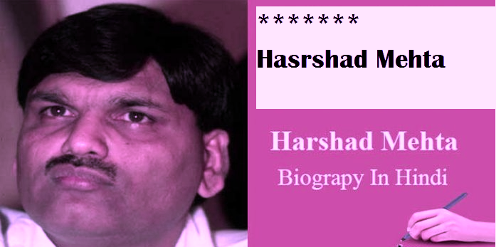 Harshad Mehta Biography In English